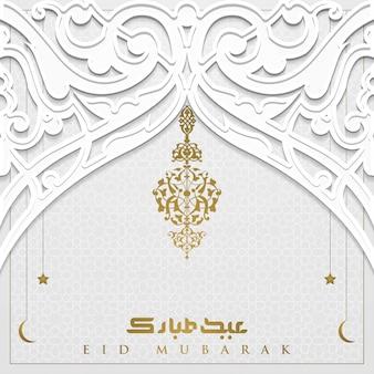 Eid mubarak grußkarte islamisches musterdesign mit arabischer kalligraphie