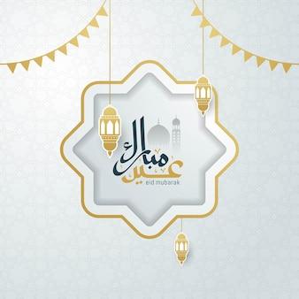 Eid mubarak grußkarte mit der arabischen kalligraphie