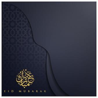 Eid mubarak grußkarte mit geometrischem muster und arabischer kalligraphie