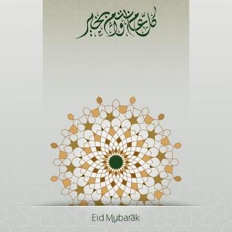 Eid mubarak grußkartenschablone mit arabischem geometrischem muster und arabischer kalligraphie