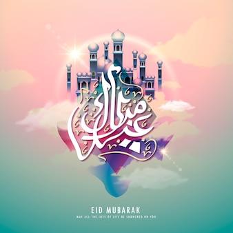 Eid mubarak grußkonzept