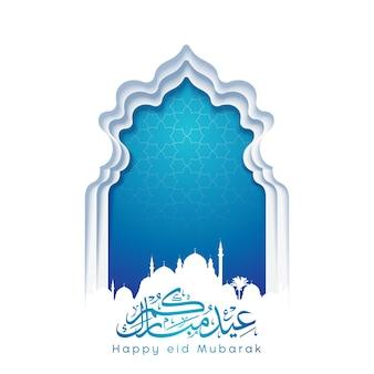 Eid mubarak grußschablone