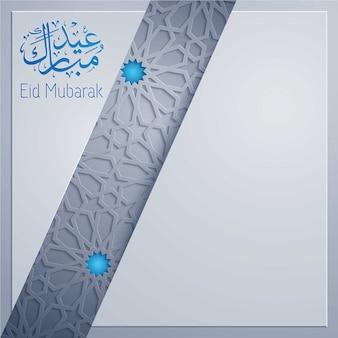 Eid mubarak-hintergrundgrußkartenschablone