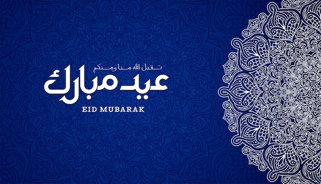 Eid mubarak im islamischen stil mit dekorativem arabeskenhintergrund