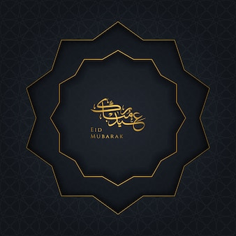 Eid mubarak islamisch arabisch eleganter hintergrund mit dekorativem goldenen ornamentrahmen