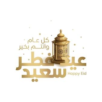 Eid mubarak islamische grußillustration