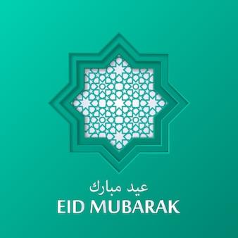 Eid mubarak islamische grußkartenvorlage
