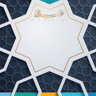 Eid mubarak islamische vektorgrußkartenschablone