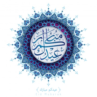 Eid mubarak islamischer gruß in der arabischen kalligraphie