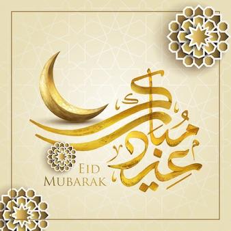 Eid mubarak islamischer grußgoldhalbmond