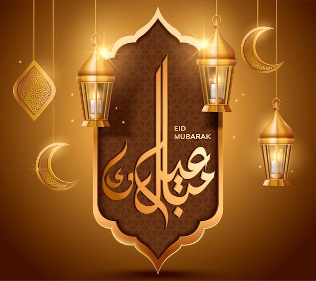 Eid mubarak kalligraphie auf braunem teller mit goldenen laternen und monddekorationen