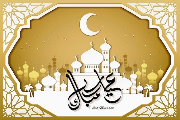 Eid mubarak kalligraphie auf weißer papierkunstmoschee