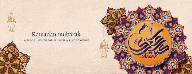 Eid mubarak kalligraphie bedeutet schönen urlaub mit arabesken blumen auf beigem banner