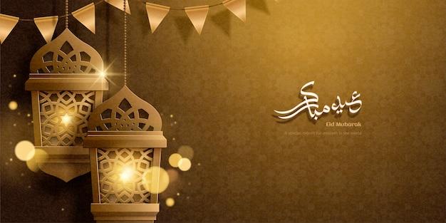 Eid mubarak kalligraphie bedeutet schönen urlaub