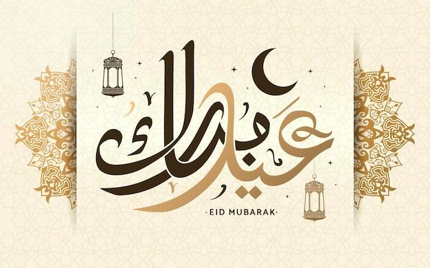 Eid mubarak kalligraphie-design, fröhlicher urlaub in arabischer kalligraphie mit exquisitem blumenmuster und fanoos, einfachheitsstil auf beigem hintergrund