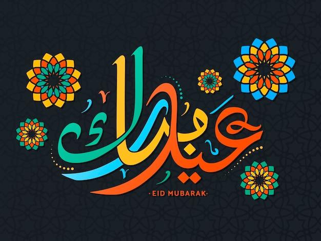 Eid mubarak-kalligraphie-design, frohe feiertage in arabischer kalligraphie mit buntem geometrischem blumenmuster auf dunklem hintergrund