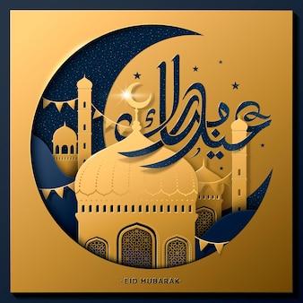 Eid mubarak-kalligraphie-design, frohe feiertage in arabischer kalligraphie mit moschee und halbmondnacht, goldener farbe und dunkelblauem