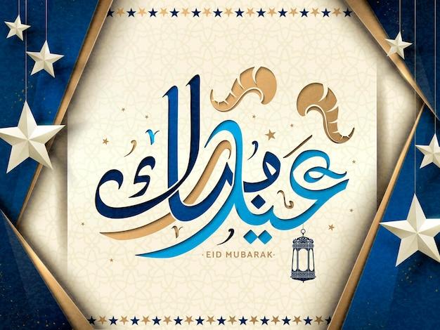 Eid mubarak kalligraphie-design, frohe feiertage in arabischer kalligraphie mit sternen und fanoos-elementen im scherenschnitt-stil, blauton