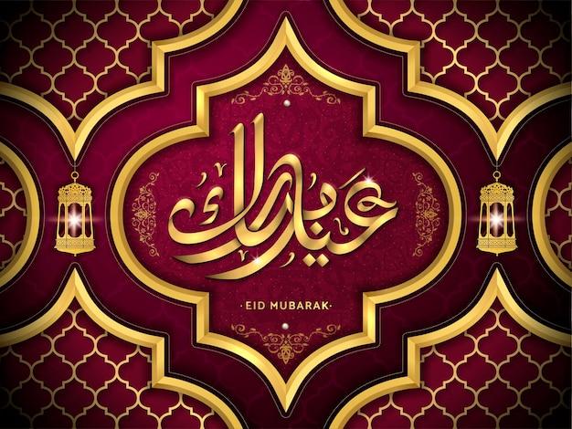 Eid mubarak-kalligraphie-design, glücklicher urlaub in arabischer kalligraphie mit exquisitem fensterform-design und fanoos, goldener farbe und scharlach, luxuriöser stil