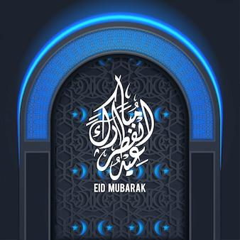 Eid-mubarak-kalligraphie mit arabischen dekorationen