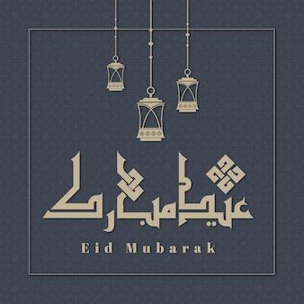 Eid mubarak kalligraphie mit dekorativen laternen