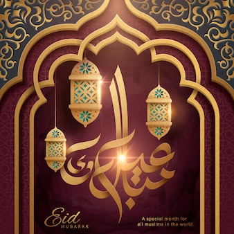 Eid mubarak kalligraphie mit exquisiten laternen, die auf bogenformentwurf auf burgunderhintergrund hängen