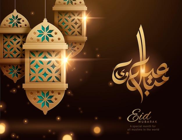 Eid mubarak kalligraphie mit exquisiten papierlaternen auf braunem bokeh-hintergrund