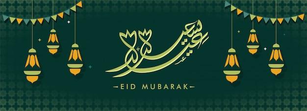 Eid mubarak kalligraphie mit hängenden laternen und ammerflaggen verziert