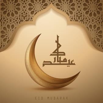 Eid mubarak kalligraphie mit laternen
