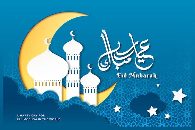 Eid mubarak kalligraphie mit weißer papierkunstmoschee und halbmond auf blauem hintergrund