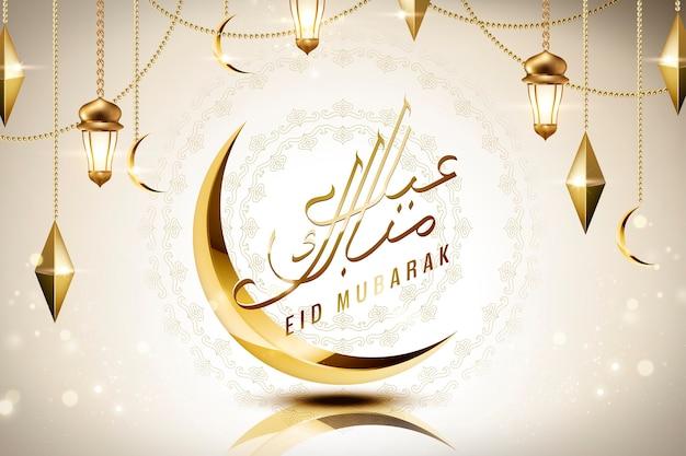 Eid mubarak kalligraphiedesign mit hängenden goldenen laternen