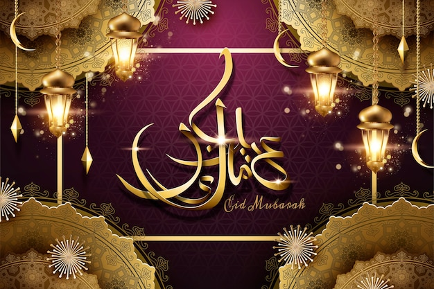 Eid mubarak kalligraphiedesign mit leuchtend goldenen laternen