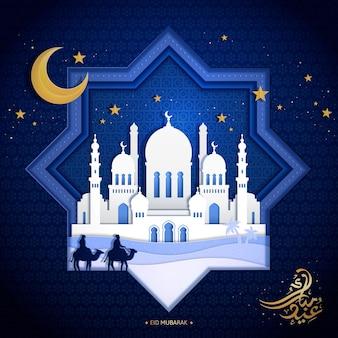 Eid mubarak kalligraphiedesign mit papierkunst moschee wüstenszene