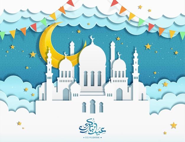 Eid mubarak kalligraphiedesign mit papierkunstmoschee auf der wolke