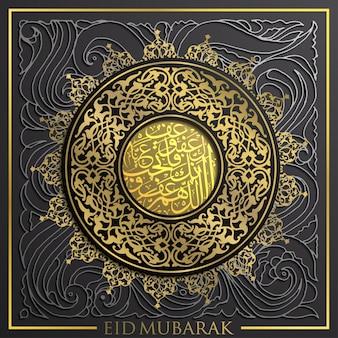 Eid mubarak karte mit blumenverzierung