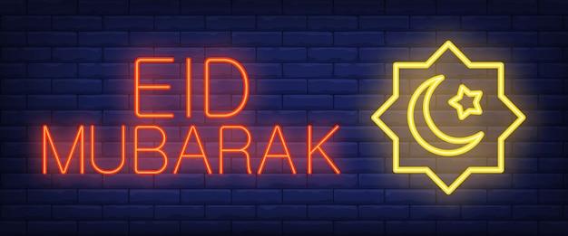 Eid mubarak leuchtreklame. glühende balkenbeschriftung und muslimisches symbol