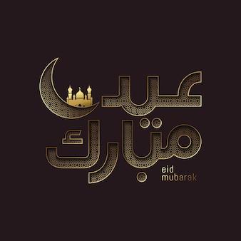 Eid mubarak mit arabischer kalligraphie
