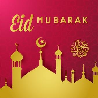 Eid mubarak moschee islamische grußkarte