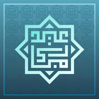 Eid mubarak-quadrat-kalligraphie
