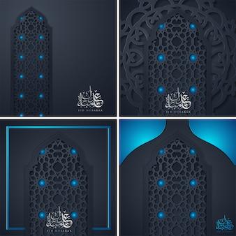 Eid mubarak schöne banner gesetzt