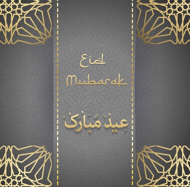 Eid mubarak schriftzug