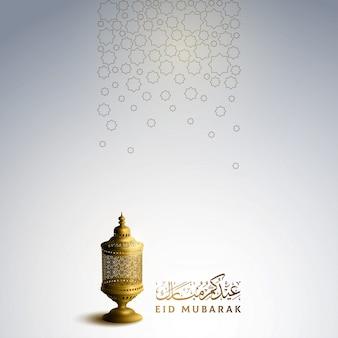 Eid mubarak (seliges fest) mit arabischer laterne