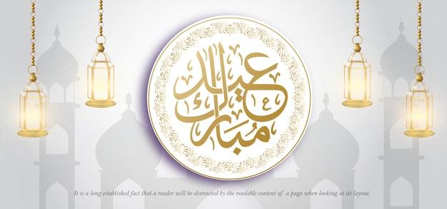 Eid mubarak weiße königliche luxusfahne