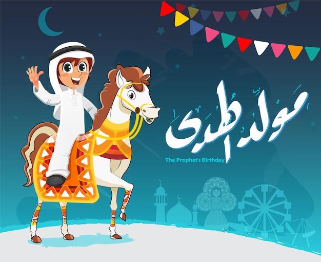Ein glücklicher ritterjunge, der ein pferd reitet, das den geburtstag des propheten muhammad feiert, islamische feier von al mawlid al nabawi - textübersetzung prophet muhammad geburtstag