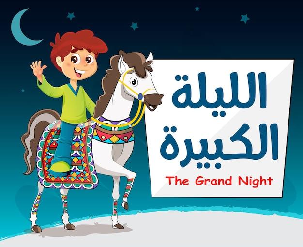 Ein kleiner junge, der ein pferd mit einem schwert reitet, traditionelle ikone der geburtstagsfeier des propheten muhammad, typografie-textübersetzung: die große nacht