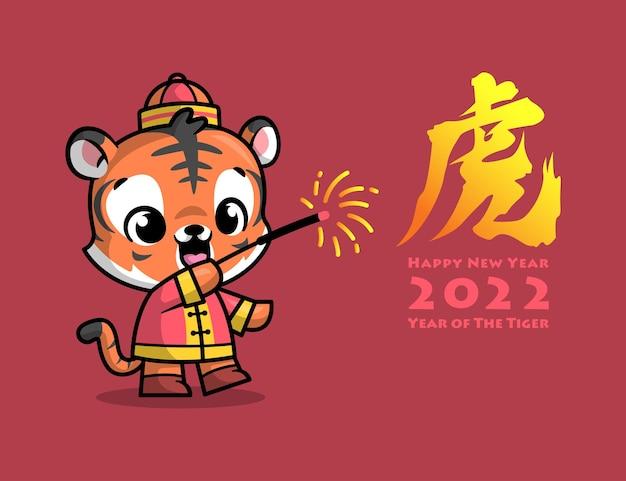 Ein netter tiger in einem chinesischen traditionellen outfit spielt feuerwerk, um das chinesische neujahr zu feiern