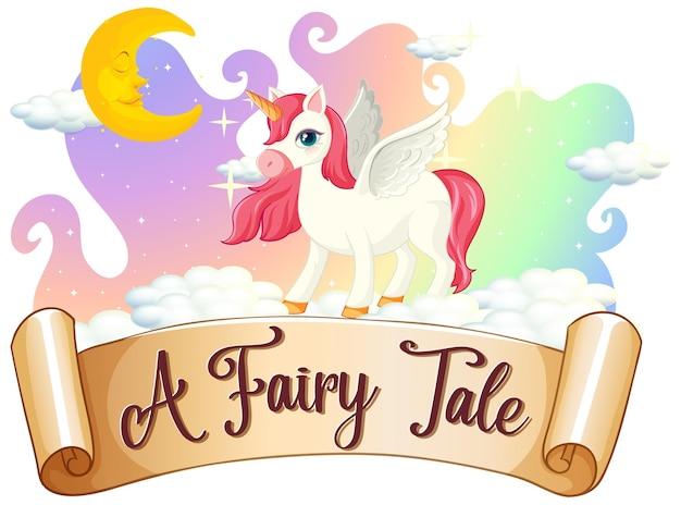 Eine märchenschrift mit einhorn-zeichentrickfigur, die auf einer wolke steht