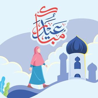 Eine muslimische frau bereit, zur moschee für eid mubarak zu gehen