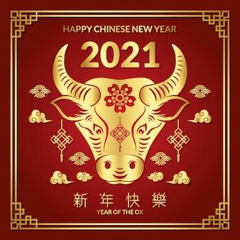 Einfaches chinesisches neujahr 2021