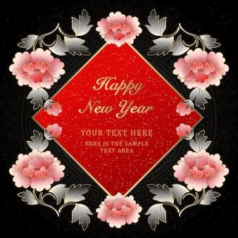 Elegante relief-pfingstrosenblume und frühlingspaar des glücklichen chinesischen neujahrs retro